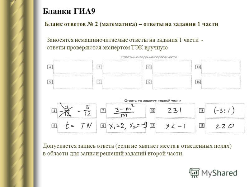 Бланки ГИА9 Бланк ответов 2 (математика) – ответы на задания 1 части Заносятся немашиночитаемые ответы на задания 1 части - ответы проверяются экспертом ТЭК вручную Допускается запись ответа (если не хватает места в отведенных полях) в области для за