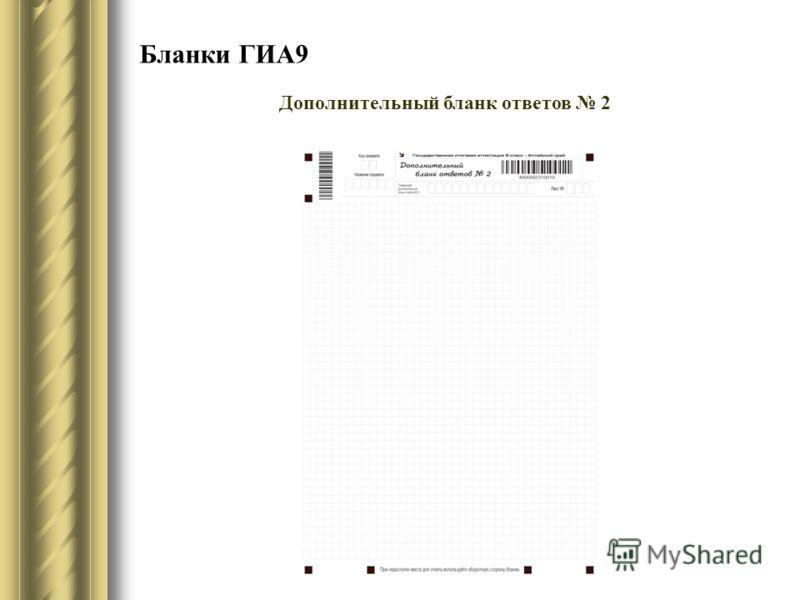 Бланки ГИА9 Дополнительный бланк ответов 2