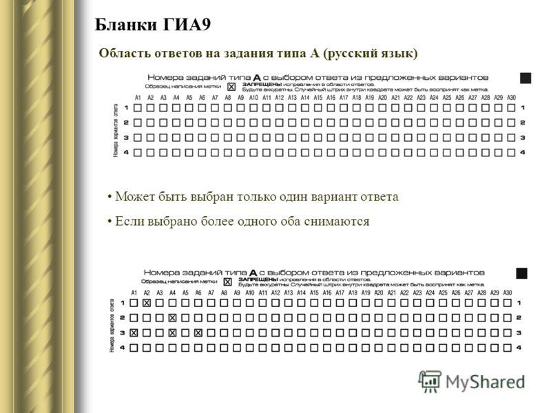 Бланки ГИА9 Область ответов на задания типа А (русский язык) Может быть выбран только один вариант ответа Если выбрано более одного оба снимаются