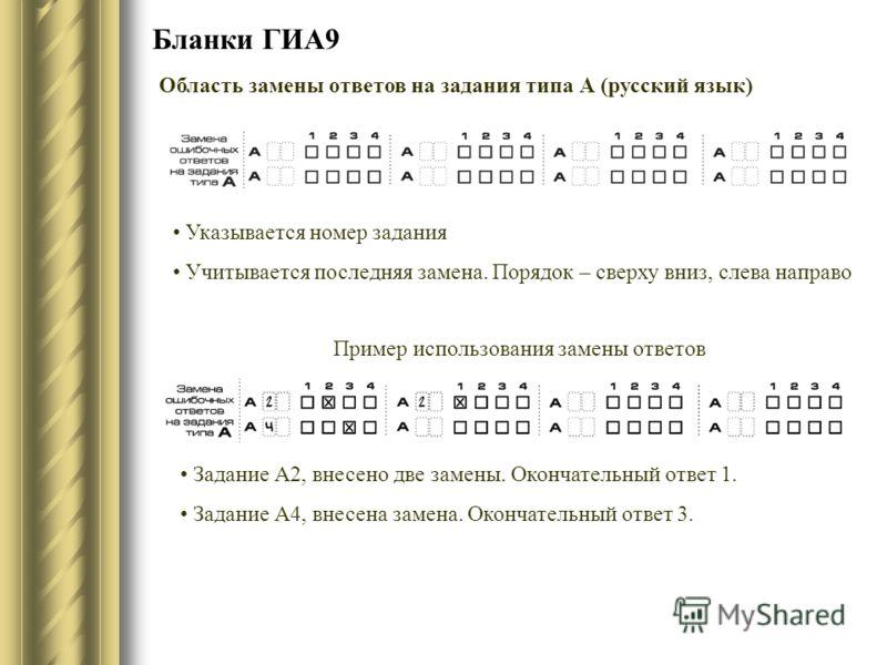 Бланки ГИА9 Область замены ответов на задания типа А (русский язык) Указывается номер задания Учитывается последняя замена. Порядок – сверху вниз, слева направо Пример использования замены ответов Задание А2, внесено две замены. Окончательный ответ 1