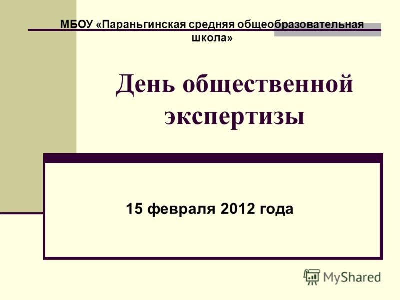День общественной экспертизы 15 февраля 2012 года МБОУ «Параньгинская средняя общеобразовательная школа»