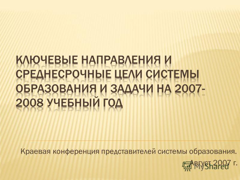 Краевая конференция представителей системы образования. Август 2007 г.