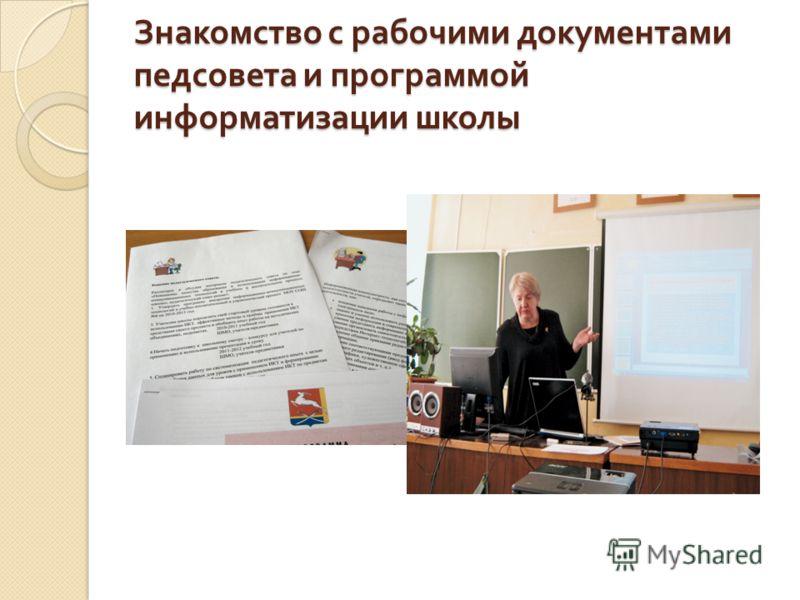 Знакомство с рабочими документами педсовета и программой информатизации школы