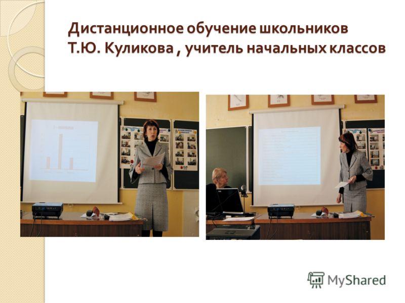 Дистанционное обучение школьников Т. Ю. Куликова, учитель начальных классов