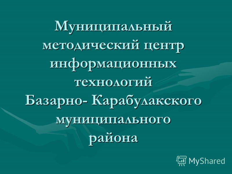 Муниципальный методический центр информационных технологий Базарно- Карабулакского муниципального района