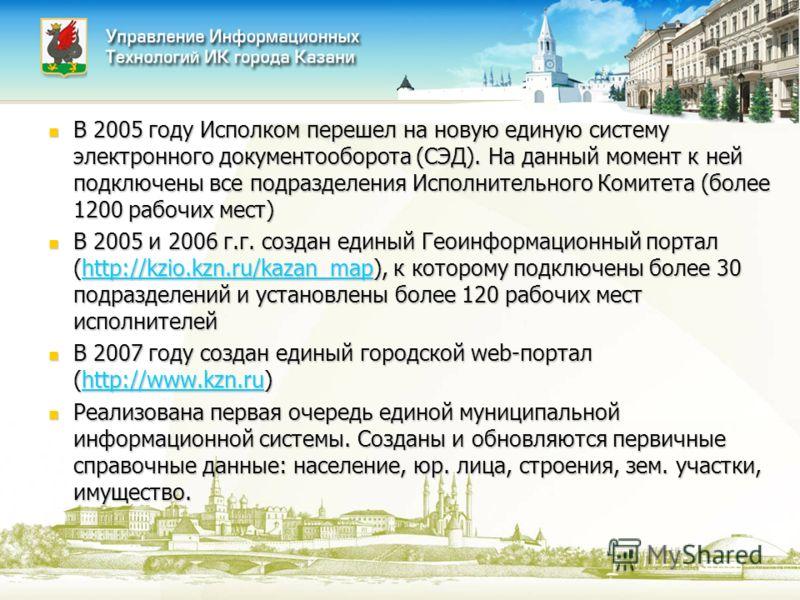 В 2005 году Исполком перешел на новую единую систему электронного документооборота (СЭД). На данный момент к ней подключены все подразделения Исполнительного Комитета (более 1200 рабочих мест) В 2005 году Исполком перешел на новую единую систему элек