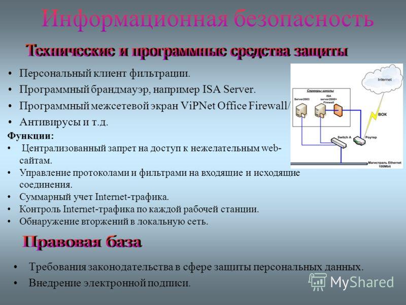 Персональный клиент фильтрации. Программный брандмауэр, например ISA Server. Программный межсетевой экран ViPNet Office Firewall/ Антивирусы и т.д. Требования законодательства в сфере защиты персональных данных. Внедрение электронной подписи. Функции