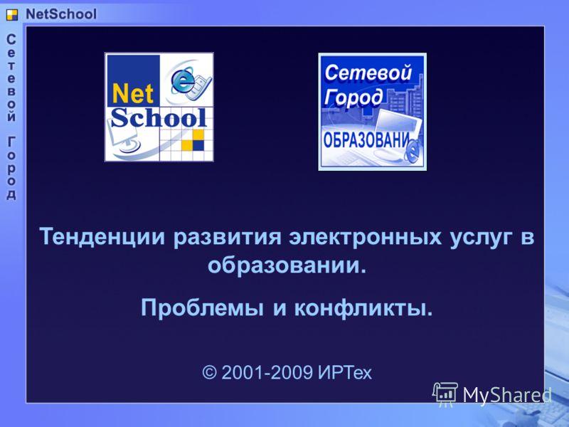 Тенденции развития электронных услуг в образовании. Проблемы и конфликты. © 2001-2009 ИРТех