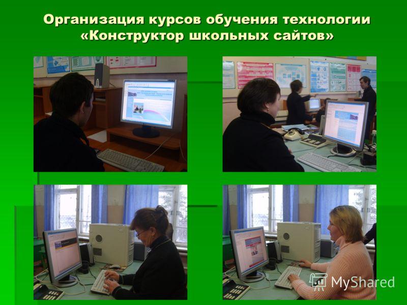 Организация курсов обучения технологии «Конструктор школьных сайтов»