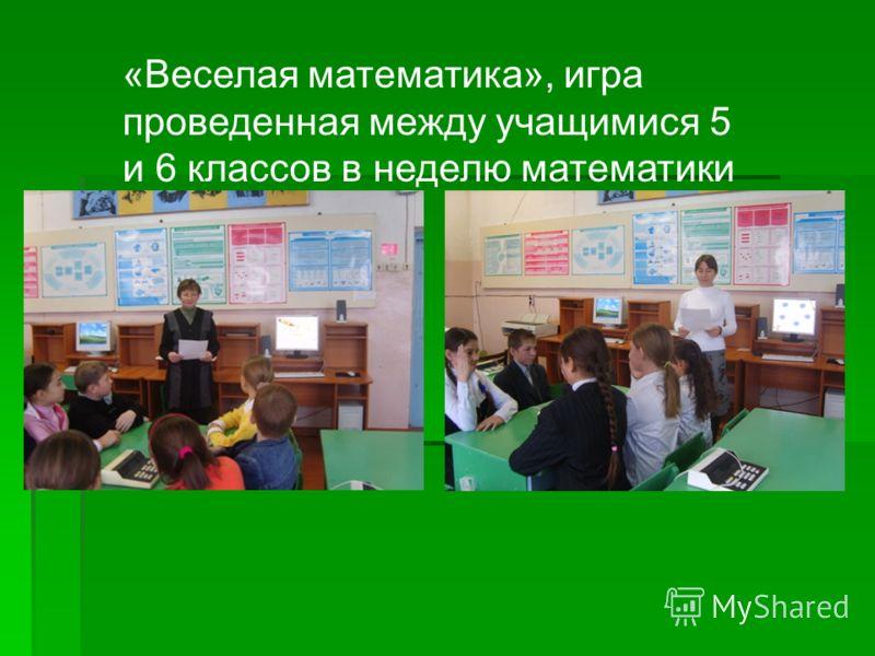 «Веселая математика», игра проведенная между учащимися 5 и 6 классов в неделю математики
