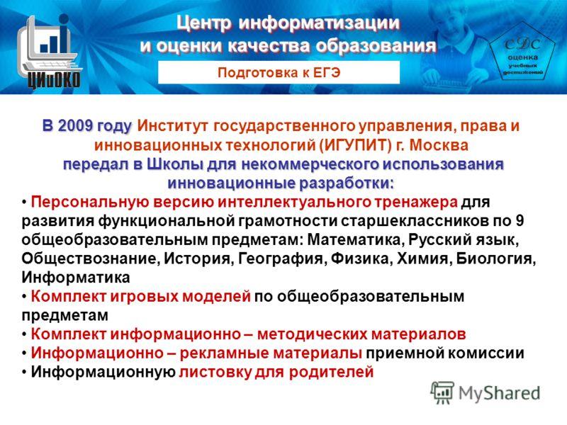 В 2009 году передал в Школы для некоммерческого использования инновационные разработки: В 2009 году Институт государственного управления, права и инновационных технологий (ИГУПИТ) г. Москва передал в Школы для некоммерческого использования инновацион