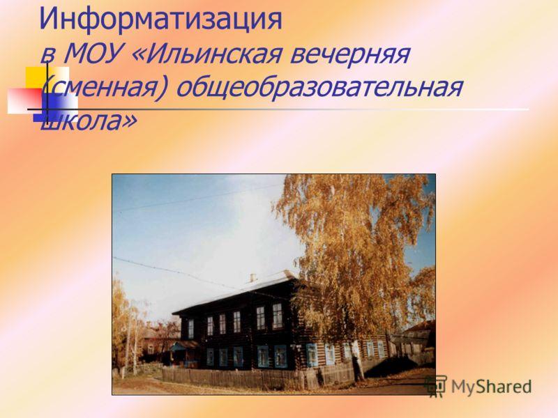 Информатизация в МОУ «Ильинская вечерняя (сменная) общеобразовательная школа»