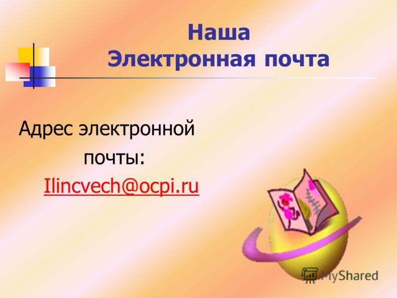 Наша Электронная почта Адрес электронной почты: Ilincvech@ocpi.ru