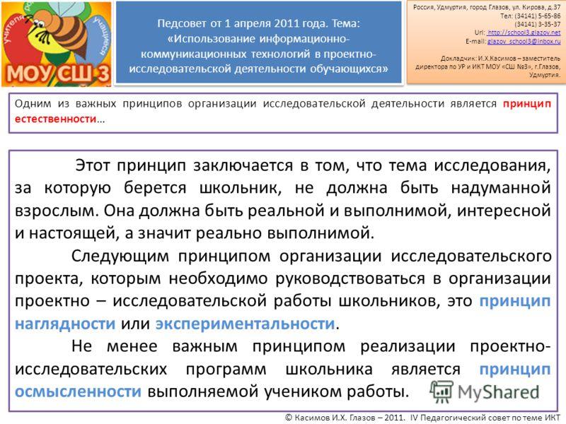 © Касимов И.Х. Глазов – 2011. IV Педагогический совет по теме ИКТ Россия, Удмуртия, город Глазов, ул. Кирова, д.37 Тел: (34141) 5-65-86 (34141) 3-35-37 Url: http://school3.glazov.net http://school3.glazov.net E-mail: glazov_school3@inbox.ruglazov_sch