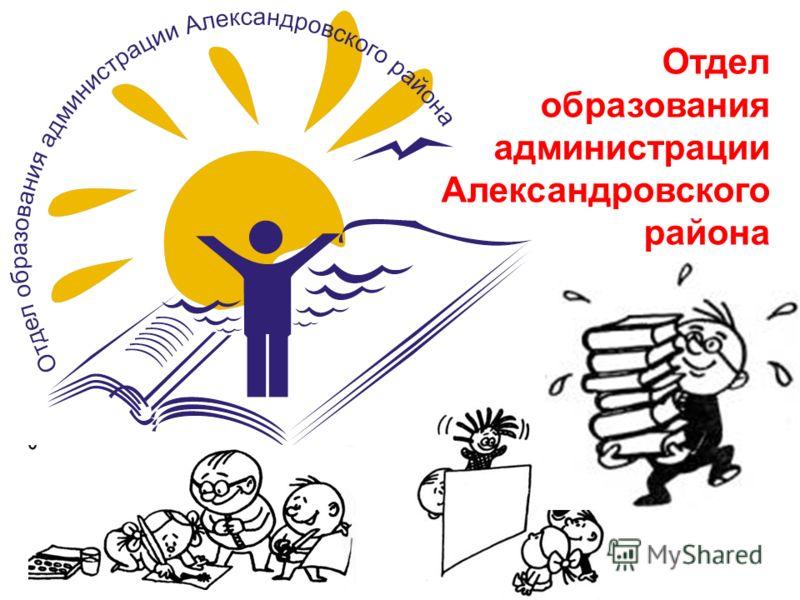 Отдел образования администрации Александровского района