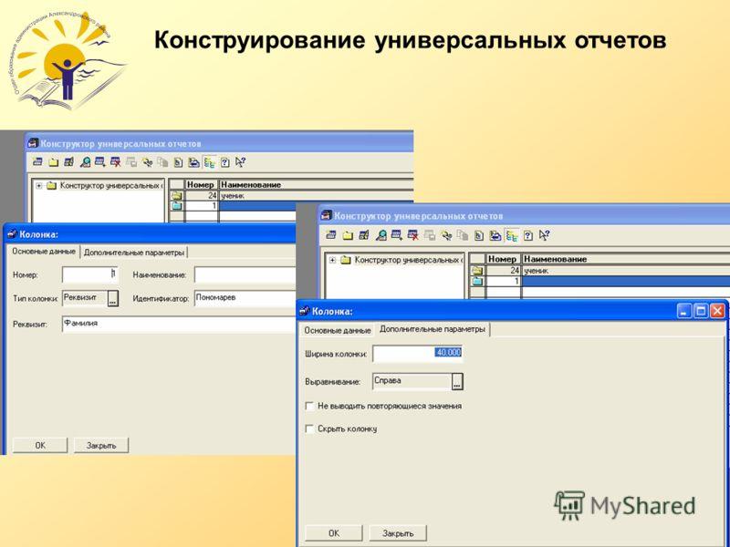 Конструирование универсальных отчетов