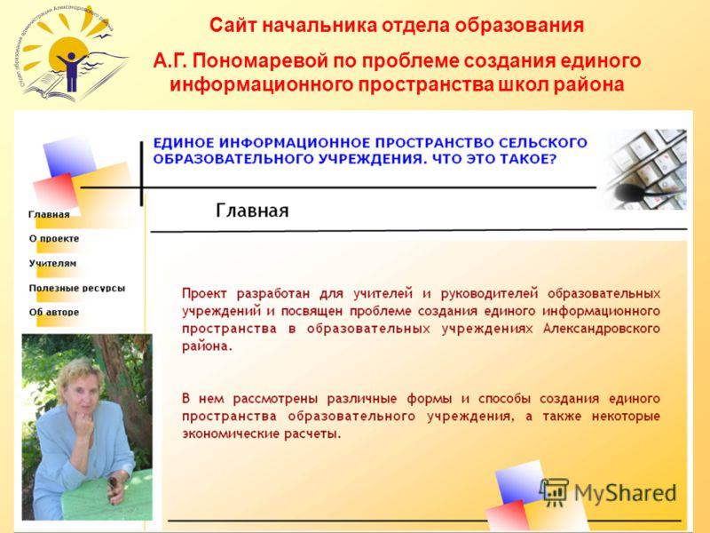 Сайт начальника отдела образования А.Г. Пономаревой по проблеме создания единого информационного пространства школ района