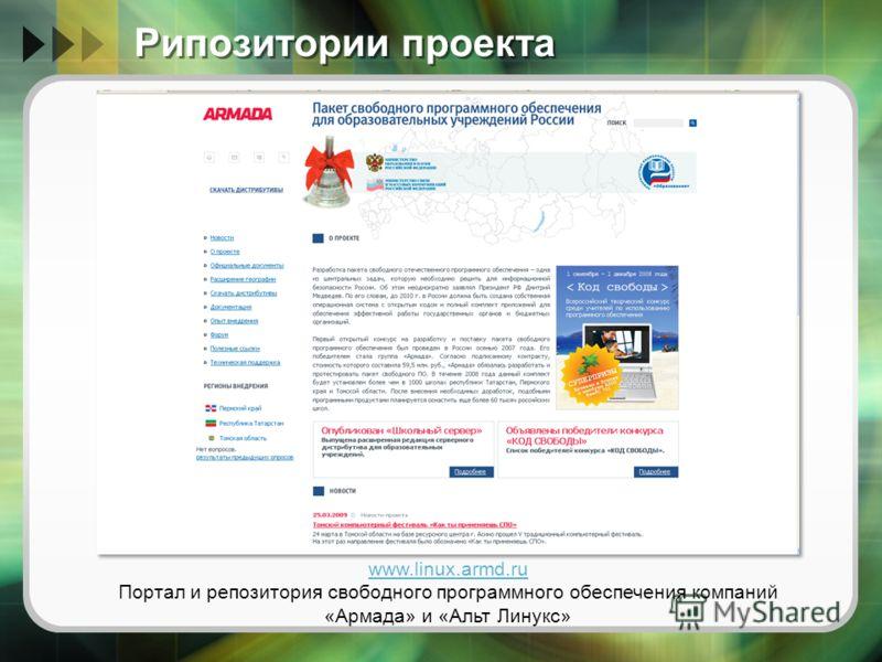 Рипозитории проекта www.linux.armd.ru Портал и репозитория свободного программного обеспечения компаний «Армада» и «Альт Линукс»