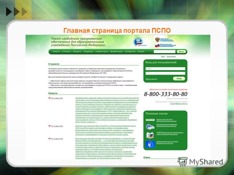 Главная страница портала ПСПО