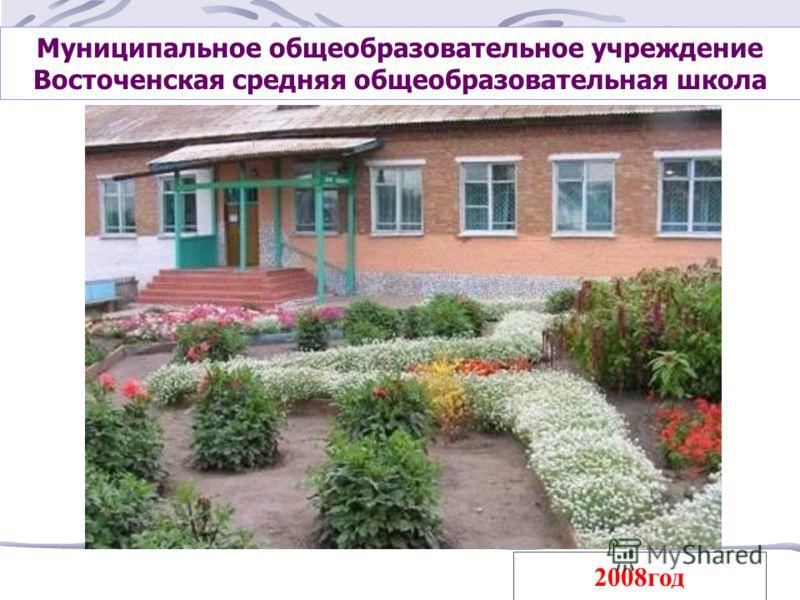 Муниципальное общеобразовательное учреждение Восточенская средняя общеобразовательная школа 2008год