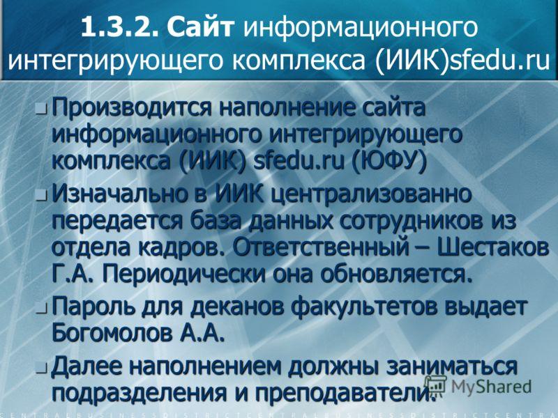 1.3.2. Сайт информационного интегрирующего комплекса (ИИК)sfedu.ru Производится наполнение сайта информационного интегрирующего комплекса (ИИК) sfedu.ru (ЮФУ) Производится наполнение сайта информационного интегрирующего комплекса (ИИК) sfedu.ru (ЮФУ)