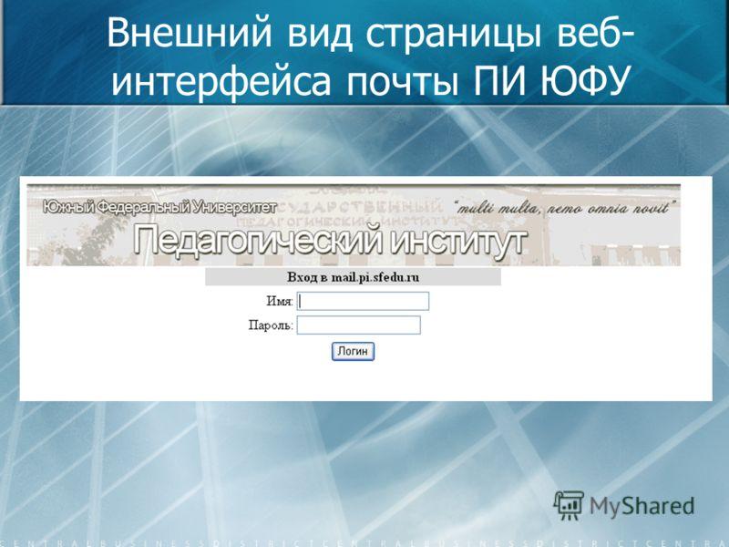 Внешний вид страницы веб- интерфейса почты ПИ ЮФУ