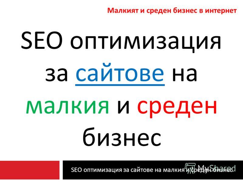 SEO оптимизация за сайтове на малкия и среден бизнес Малкият и среден бизнес в интернет SEO оптимизация за сайтове на малкия и среден бизнес
