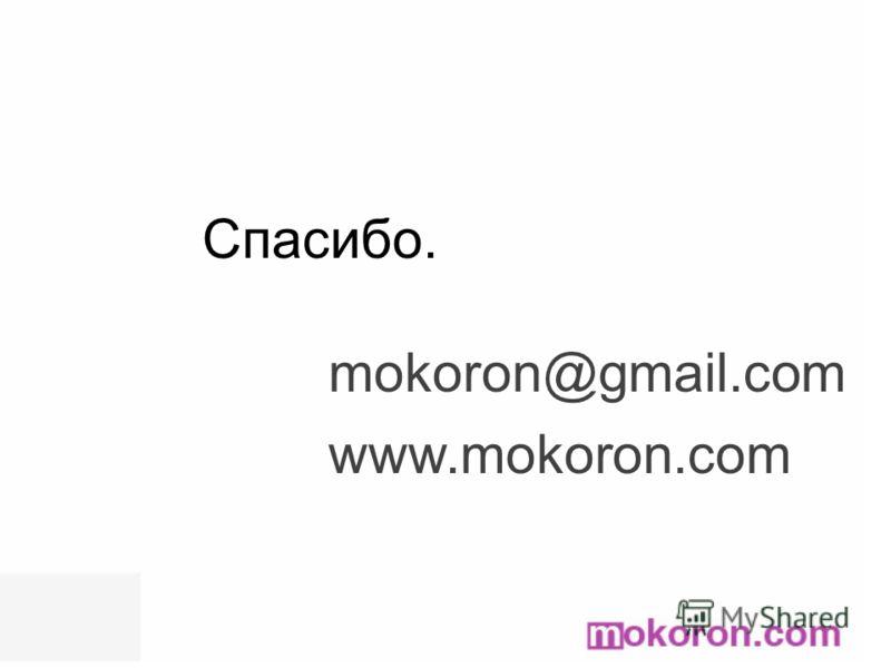 www.mokoron.com mokoron@gmail.com Спасибо.