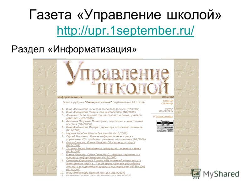 Газета «Управление школой» http://upr.1september.ru/ http://upr.1september.ru/ Раздел «Информатизация»