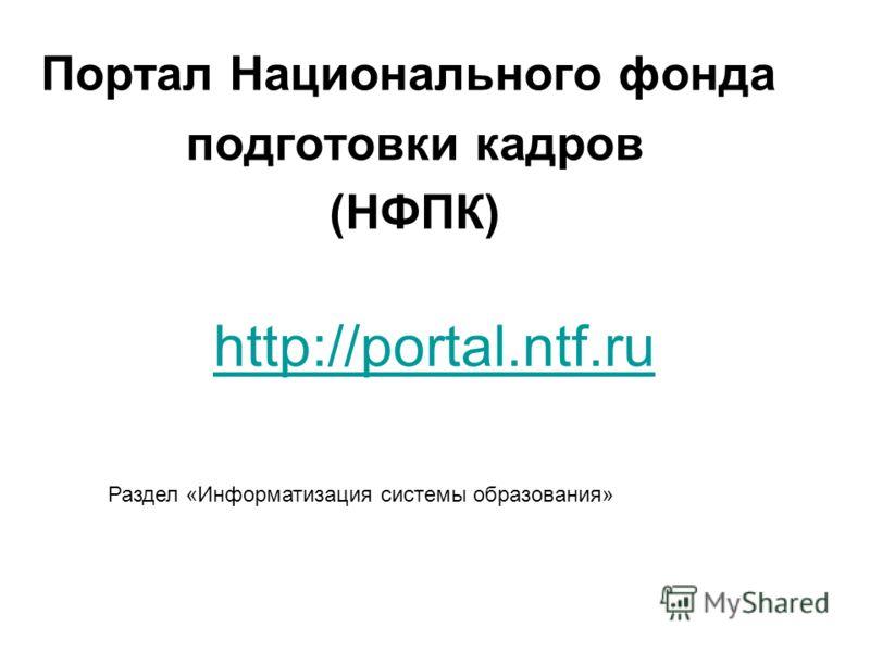 Портал Национального фонда подготовки кадров (НФПК) http://portal.ntf.ru Раздел «Информатизация системы образования»
