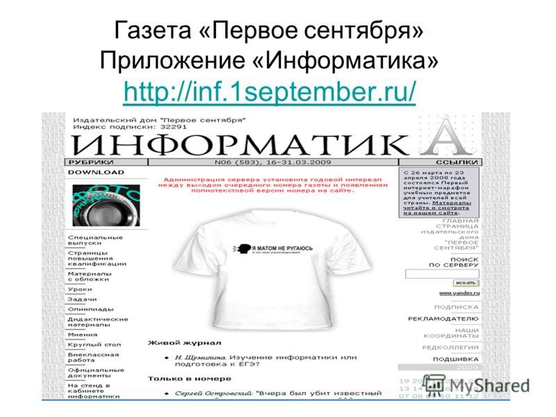 Газета «Первое сентября» Приложение «Информатика» http://inf.1september.ru/ http://inf.1september.ru/