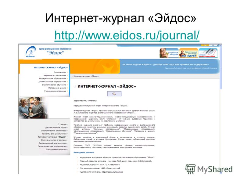 Интернет-журнал «Эйдос» http://www.eidos.ru/journal/