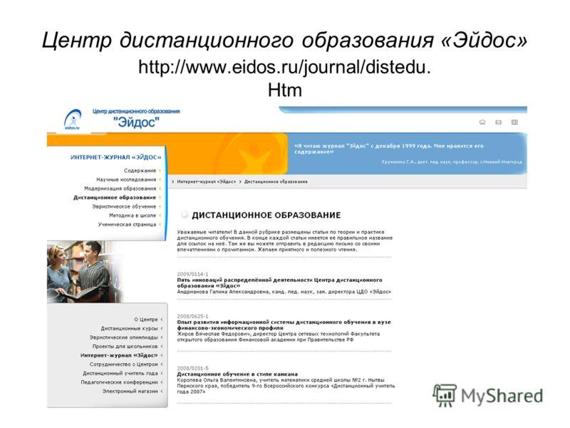 Центр дистанционного образования «Эйдос» http://www.eidos.ru/journal/distedu. Htm