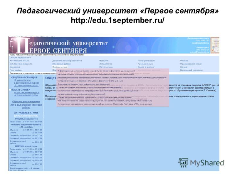 Педагогический университет «Первое сентября» http://edu.1september.ru/