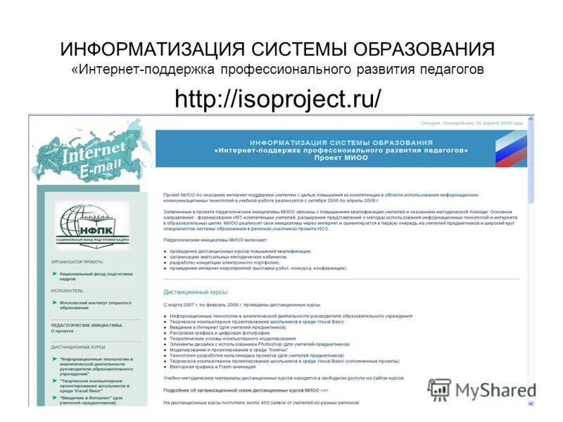 ИНФОРМАТИЗАЦИЯ СИСТЕМЫ ОБРАЗОВАНИЯ «Интернет-поддержка профессионального развития педагогов http://isoproject.ru/