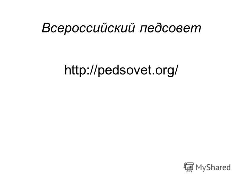 Всероссийский педсовет http://pedsovet.org/