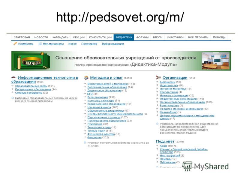 http://pedsovet.org/m/
