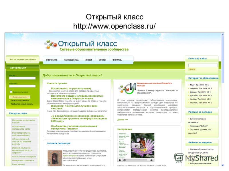 Открытый класс http://www.openclass.ru/