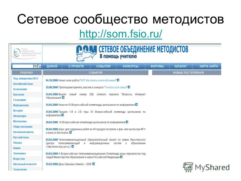 Сетевое сообщество методистов http://som.fsio.ru/