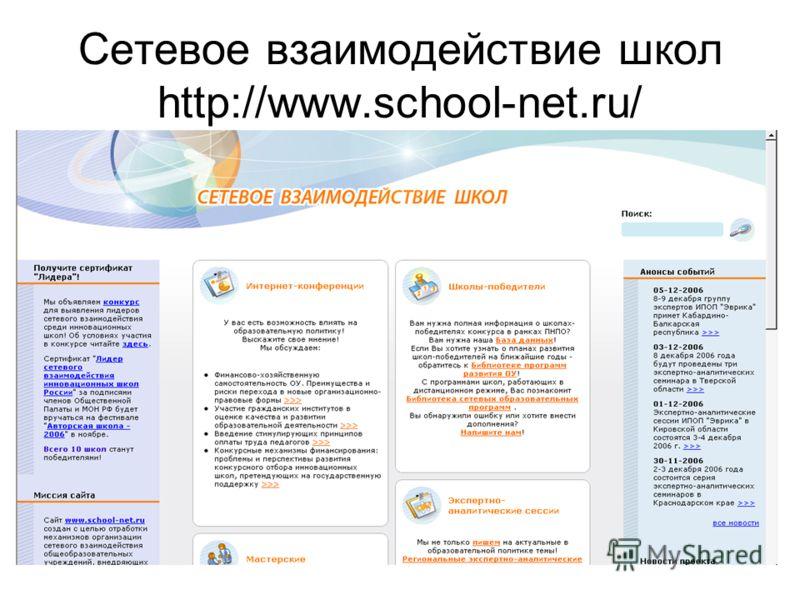 Сетевое взаимодействие школ http://www.school-net.ru/