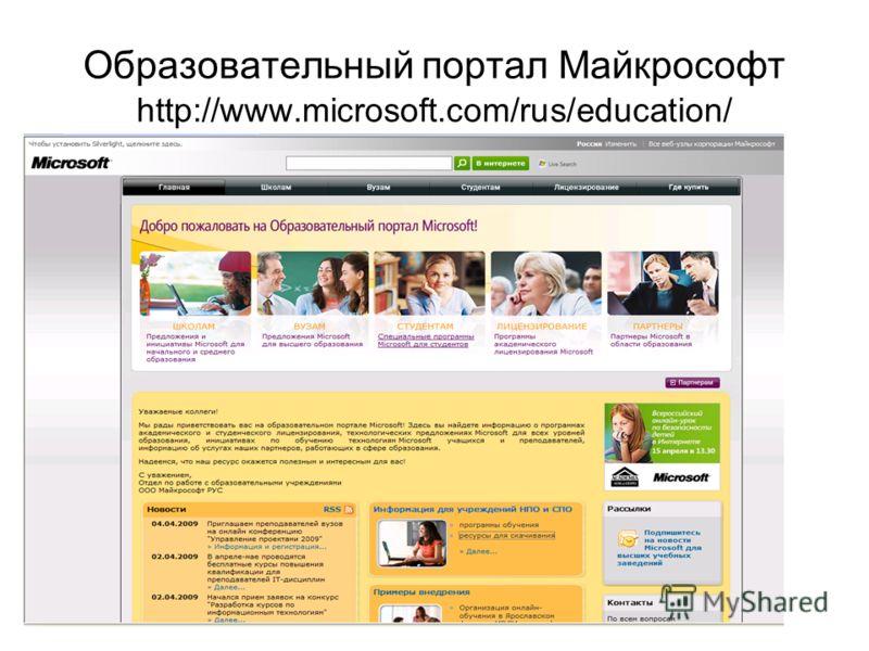 Образовательный портал Майкрософт http://www.microsoft.com/rus/education/