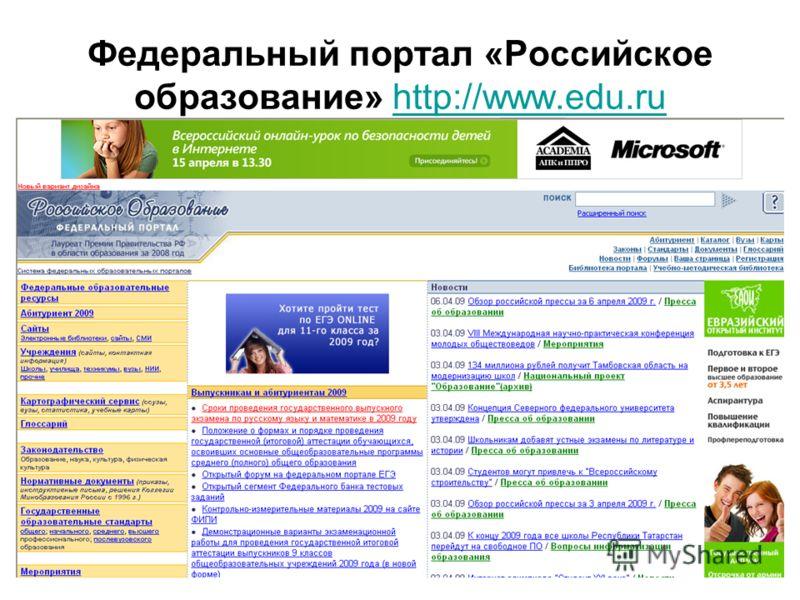 Федеральный портал «Российское образование» http://www.edu.ruhttp://www.edu.ru