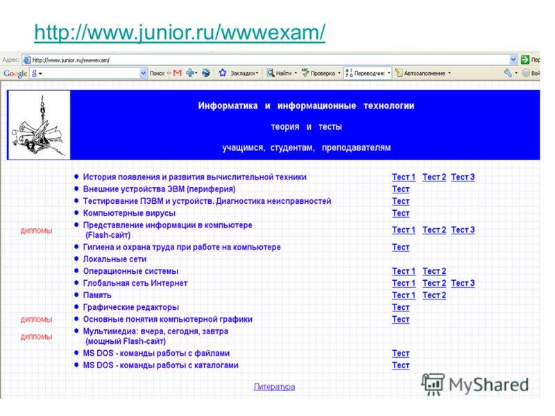 http://www.junior.ru/wwwexam/