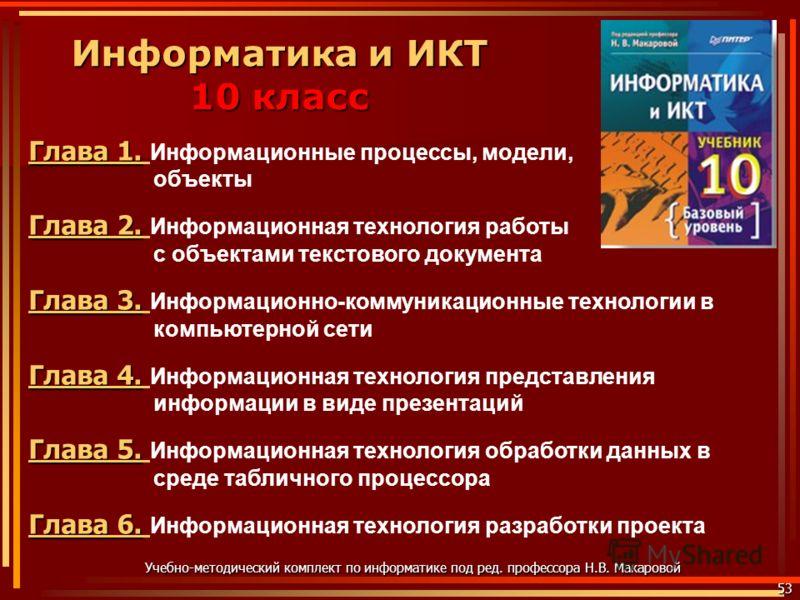 Информатика и ИКТ 10 класс 53 Учебно-методический комплект по информатике под ред. профессора Н.В. Макаровой Глава 1. Глава 1. Глава 1. Глава 1. Информационные процессы, модели, объекты Глава 2. Глава 2. Глава 2. Глава 2. Информационная технология ра