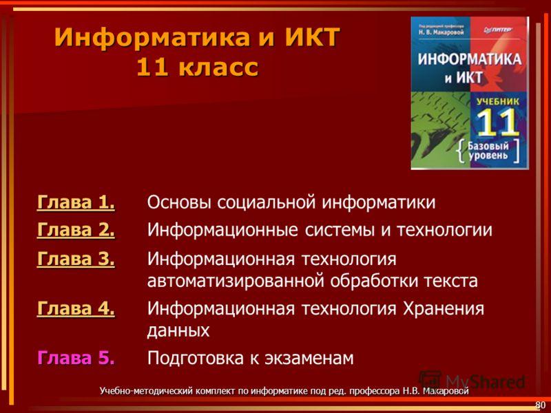 Информатика и ИКТ 11 класс Глава 1. Глава 1.Основы социальной информатики Глава 2. Глава 2.Информационные системы и технологии Глава 3. Глава 3.Информационная технология автоматизированной обработки текста Глава 4. Глава 4.Информационная технология Х