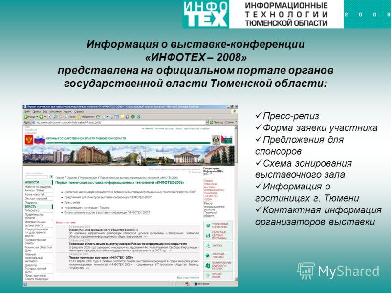 Информация о выставке-конференции «ИНФОТЕХ – 2008» представлена на официальном портале органов государственной власти Тюменской области: Пресс-релиз Форма заявки участника Предложения для спонсоров Схема зонирования выставочного зала Информация о гос