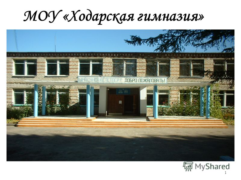 1 МОУ «Ходарская гимназия»