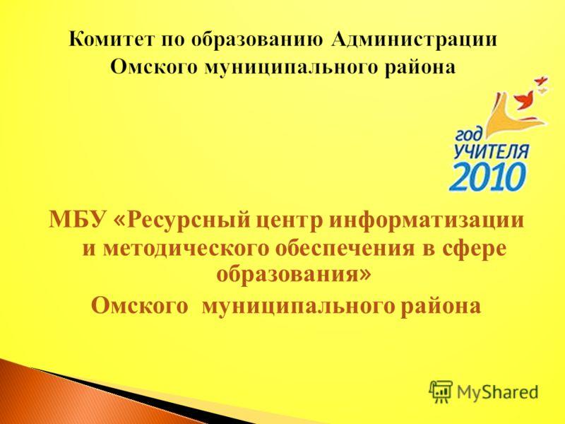 МБУ « Ресурсный центр информатизации и методического обеспечения в сфере образования » Омского муниципального района
