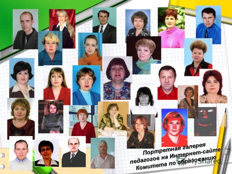 34 Портретная галерея педагогов на Интернет-сайте Комитета по образованию
