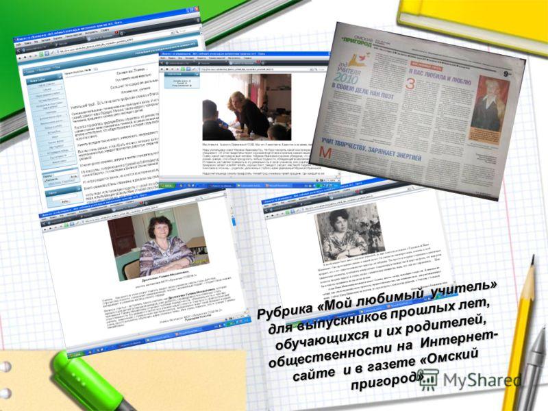 Рубрика «Мой любимый учитель» для выпускников прошлых лет, обучающихся и их родителей, общественности на Интернет- сайте и в газете «Омский пригород»